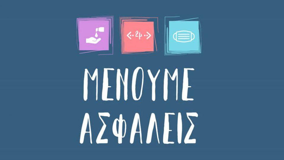 menoume-asfaleis-1-960x540.jpg